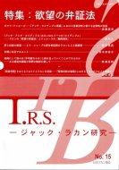 I.R.S. <br>ジャック・ラカン研究 No.15