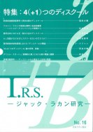 I.R.S. <br>ジャック・ラカン研究 No.16