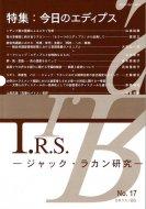 I.R.S. <br>ジャック・ラカン研究 No.17
