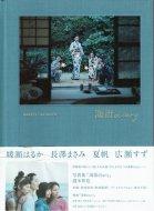 写真集 「海街diary」 <br>瀧本幹也