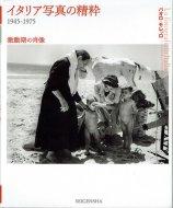イタリア写真の精粋 <br>1945-1975 激動期の肖像
