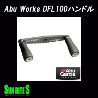 Abu Works DFL100ハンドル<img class='new_mark_img2' src='https://img.shop-pro.jp/img/new/icons55.gif' style='border:none;display:inline;margin:0px;padding:0px;width:auto;' />