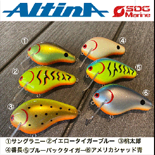 SDGマリン Altinaシリーズ 雷クランク #502リスペクトリファインモデル<img class='new_mark_img2' src='//img.shop-pro.jp/img/new/icons1.gif' style='border:none;display:inline;margin:0px;padding:0px;width:auto;' />