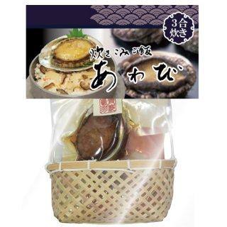 あわび炊き込みご飯(3合炊き)