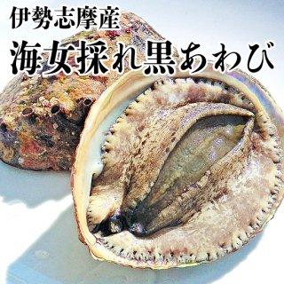 【冷蔵】伊勢志摩産 海女採れ 黒あわび 150g