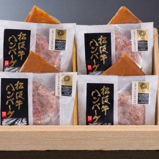 【冷凍】松阪牛ハンバーグ 4個入り