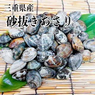 【冷蔵】三重県産 砂抜きあさり 750g
