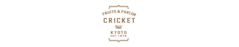京都のフルーツパーラー クリケットゼリー