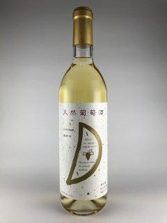 天然葡萄酒 白 (甘) 720ml