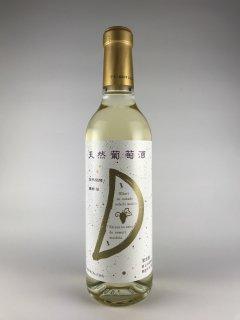 天然葡萄酒 白(甘) 360ml