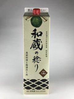 和蔵の稔り 1800ml 仁井田本家