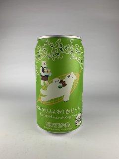 のんびりふんわり白ビール 缶 350ml エチゴビール