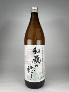 和蔵の稔り 900ml 仁井田本家