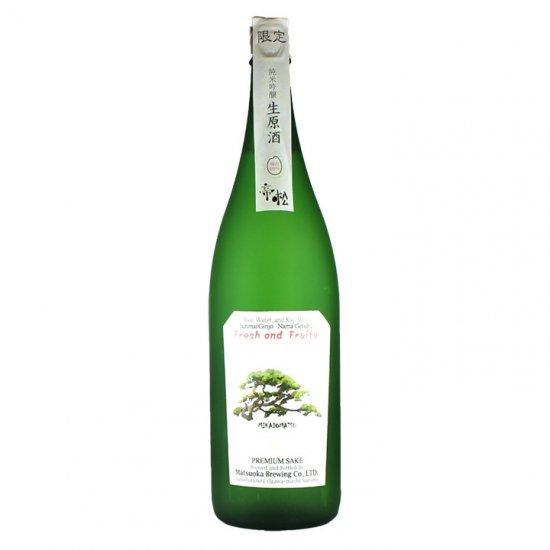 NEWプレミアム 純米吟醸 生原酒 『MIKADOMATSU』