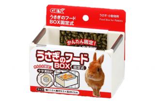 固定式 うさぎのフードBOX