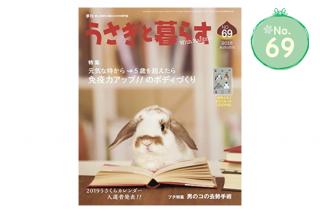 うさぎと暮らす No69