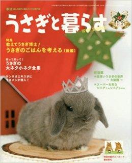 うさぎと暮らす No66