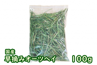 早摘みオーツヘイ 100g