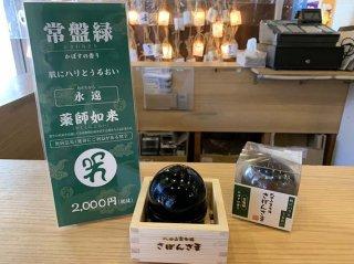 成田山表参道 さぼんさま〈常盤緑〉檜・緑茶の香り 100g