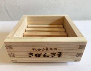 成田山表参道 さぼんさま 焼印入り オリジナル 石鹸置き〈檜〉