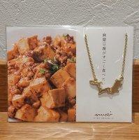 麻婆豆腐 ブレスレット