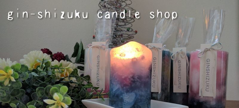 gin-shizuku candle shop