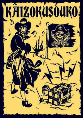 カイゾクソウコ(ビンテージ,古着,雑貨,アクセサリー,販売,海賊倉庫)