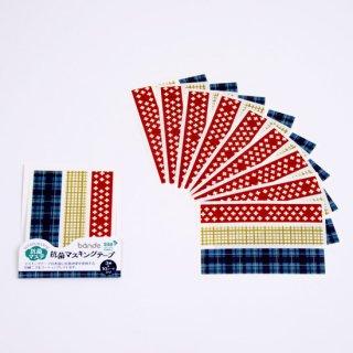 抗菌マスキングテープ JaponブロックチェックブルーS