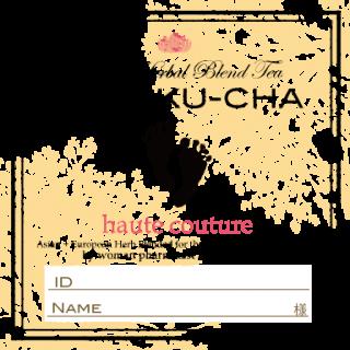 【妊活ティC】SAZUKU-CHA oute couture サズク茶 オートクチュール(3ヶ月パック)《20%OFF・送料無料》