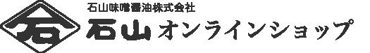 石山オンラインショップ 石山味噌醤油株式会社