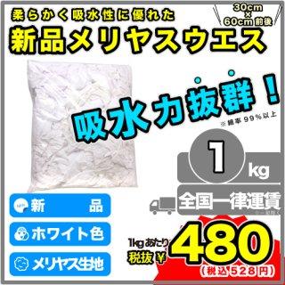 A:新品メリヤスウエス【1kg】