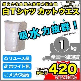 C:中古Tシャツ(白)【1kg】