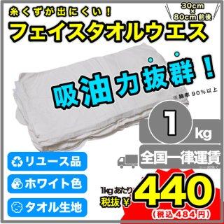 《予約販売》E:フェイスタオルウエス【1kg】