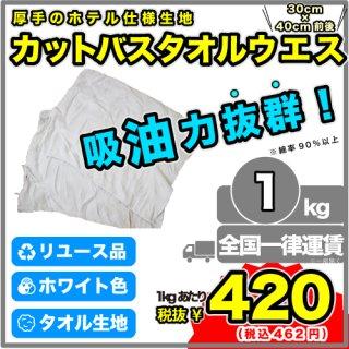 《予約販売》K:バスタオルウエス【1kg】