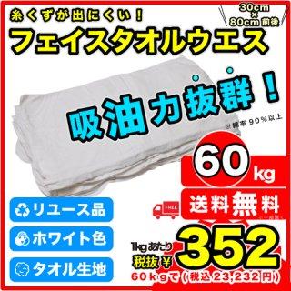 《予約販売》E:フェイスタオルウエス【50kg】
