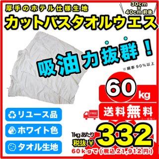 《予約販売》K:バスタオルウエス【50kg】