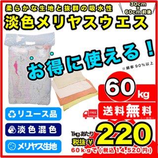 《予約販売》H:色メリヤスウエス(淡色)カット【50kg】