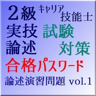 GS311 2級キャリアコンサルティング技能検定 実技論述試験対策 合格パスワード論述演習問題 vol.1