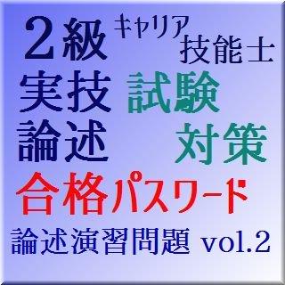 GS312 2級キャリアコンサルティング技能検定 実技論述試験対策 合格パスワード論述演習問題 vol.2