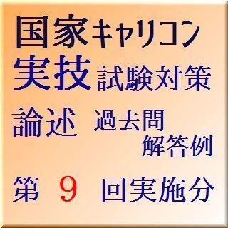 KK309 国家キャリアコンサルタント試験 実技論述試験 解答例 第9回