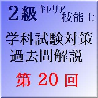 GS120 2級キャリアコンサルティング技能検定学科試験解説 第20回 (30年前期)