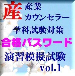 SS006 産業カウンセラー学科試験対策 模擬試験 vol.1 学科1・2