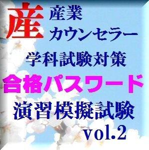 SS007 産業カウンセラー学科試験対策 模擬試験 vol.2 学科1・2