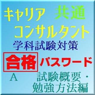 CC001A キャリアコンサルタント学科試験対策合格パスワード 試験概要・勉強方法 編