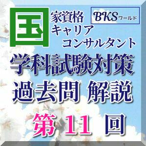 KK111 国家資格キャリアコンサルタント 第11回学科試験解説