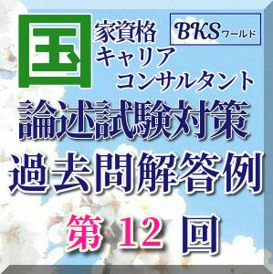 KK312 国家キャリアコンサルタント試験 実技論述試験 解答例 第12回