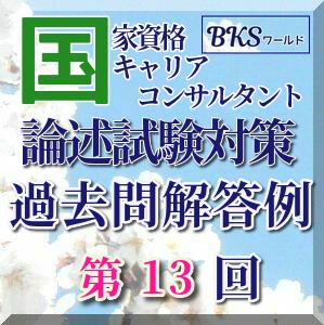 KK313 国家キャリアコンサルタント試験 実技論述試験 解答例 第13回