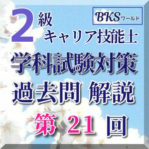 GS121 2級キャリアコンサルティング技能検定 学科試験 解答解説 第21回