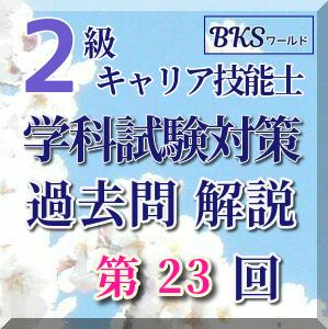GS123 2級キャリアコンサルティング技能検定 学科試験 解答解説 第23回