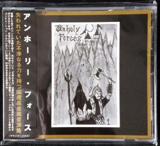 "VARIOUS / オムニバス ""UNHOLY FORCES COMP #1"